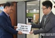 한국당, 건보공단에 허태정 후보 병역면제 확인요청서 접수