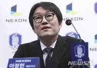 발언하는 이정현 넥슨 코리아 대표
