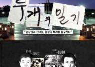 '윤상원·전태일 열사의 외침 민주주의' 광주MBC 5·18 특집 다큐