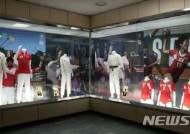 '호돌이·성화봉' 올림픽전시관 새 단장…88서울올림픽 현장 재현
