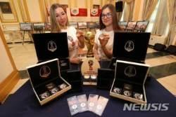 2018 러시아 월드컵 기념 주화 발표회
