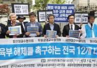 """전국 12개 대학·단체 """"사학관리·감독 방기 교육부 해체해야"""""""