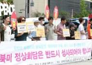 북미 정상회담 성사 촉구 기자회견