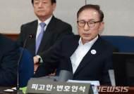 """[종합2보]이명박 """"앞으론 필요한 재판만 나가겠다""""…불출석 사유서"""