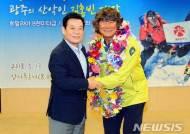 김홍빈 대장 안나푸르나 등정 성공 환영식