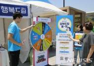 공정위, 부산항 축제서 '행복드림' 서비스 알리기 나서