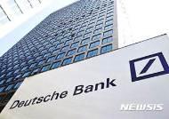 """""""규모 키워야 살아남는다""""…통합론 띄우는 유럽 은행들"""