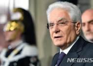 伊, 연정 출범 막판 진통…'EU 비판적' 경제장관 지명 갈등