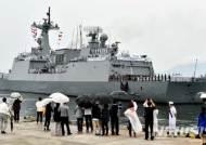 해군 환태평양훈련전대 출항