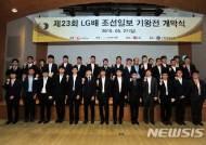 LG배 세계기왕전 팡파르, 한국 기사 11명 출격