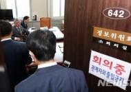 국정원법 개정안 관련 비공개 법안소위
