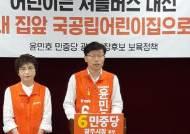 """윤민호 광주시장 후보 """"국공립 어린이집 50%로 확대"""""""