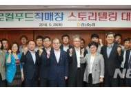 [창원소식]경남농협, 로컬푸드직매장 스토리텔링 대회 등