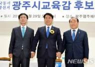 광주시교육감 후보 토론회 '학력 저하' 공방