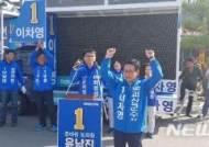 이차영 충북 괴산군수 후보 등 출정식