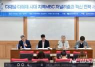 다채널·다매체 시대 지역MBC 저널리즘 혁신 전략 세미나 개최