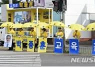 노란 우산 속의 박종훈 경남교육감 선거운동원