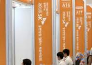 IBK기업은행과 함께하는 2018 SK 동반성장 협력사 채용박람회
