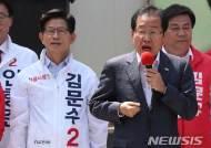 """홍준표 """"협찬인생 박원순, 시민 세금으로 28억 황금전세"""""""