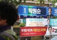 6.13 지방선거, '현수막도 경쟁'