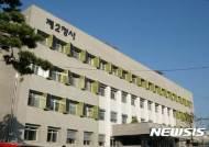강동구, 안전 취약 '조적조 건축물' 점검