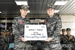 '후배 장병들 위해 써달라' 해병대 장교 퇴직금 500만원 쾌척