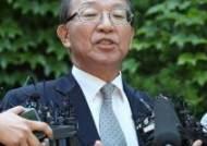 양승태 전 대법원장, 입장발표