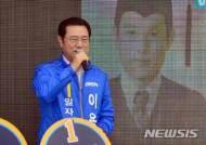 이용섭 후보, 시민경청 유세단 가동