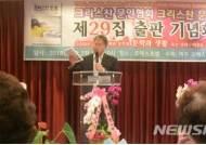 서평하는 방동섭 기독교문인협회장