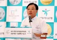 '평창 성공' 김기홍 백성일 김상표 최명규 최문순, IOC 은장