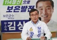 """김상문 보은군수 후보 """"축사냄새 반드시 해결"""""""