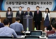 野3 교섭단체, 원내대표 오찬회동…드루킹 특검 후보 논의