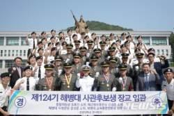 경운대, 군사학과 4기 졸업생 17명 해병대 장교 임관