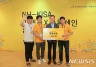 KISA, 핀테크·블록체인 신규 서비스 개발대회 개최