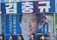 """김충규 의령군수 후보 """"의령 동부지역 발전 이끌 것"""""""