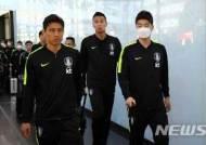 전지훈련 캠프 오스트리아 입성한 한국 축구대표팀