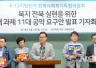 """""""6월 선거 후보들은 복지 전북 실현 정책 공약에 반영해라"""""""