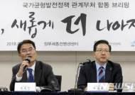 개인정보보호委 상임위원에 윤종인 행안부 자치분권실장