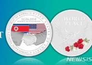 싱가포르 조폐국, 북미정상회담 기념주화 발행