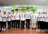 영주 무소속 후보들, 공직자 부정부패 추방 '클린영주' 선언