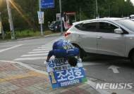 조성호 민주당 도의원 후보 원주 포스코사거리서 거리유세