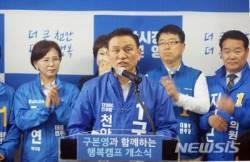 """구본영 민주당 천안시장 후보 """"국가유공자 예우 확대"""""""