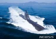 """美 전문가 """"한국, 핵잠수함 확보해야 진정한 '대양해군'"""""""