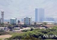 [종합]남북 공동연락사무소 추진단 8일 개성공단 방문