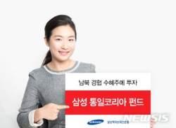 삼성액티브자산운용, 경협 수혜주 투자 '통일코리아펀드' 출시