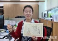 충북농협 김혜선씨, 일본서 '밥 소믈리에' 자격증 취득 눈길