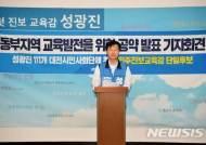 성광진 대전교육감 후보 동부 교육발전 공약 발표