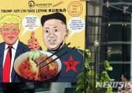 북미회담으로 드러난 트럼프의 '힘을 통한 평화'…성공은 '글쎄'