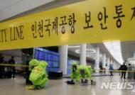 """""""인천공항에 폭발물 전달"""" 협박 전화…경찰 수색 중"""