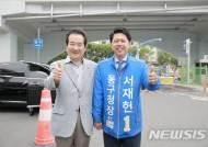 정세균 전 국회의장, 서재헌 대구 동구청장 후보 격려